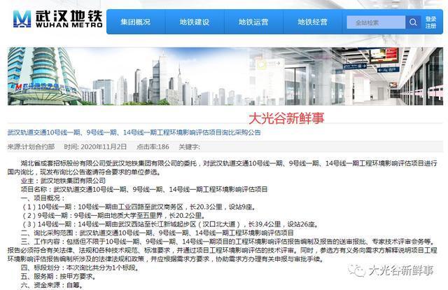 武汉地铁10号线一期、9号线一期、14号线一期工程最新公告发布