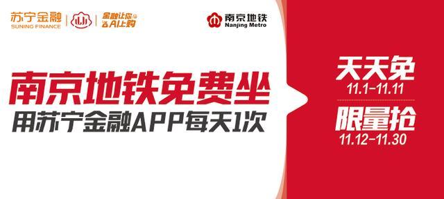 南京地铁免费坐、1分钱停车 双十一出行用苏宁支付省钱省心