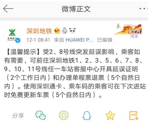 2020年12月1日深圳地铁2号线和8号线延误证明开具指南