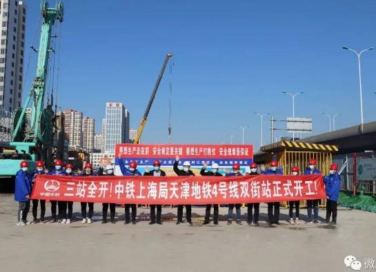 天津地铁4号线北段新进展~北辰双街站正式开工!