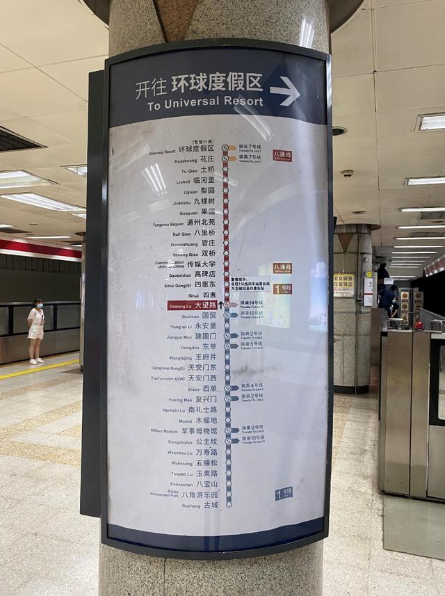 """北京地铁线路图上新!1号线终点站已改为""""环球度假区"""""""