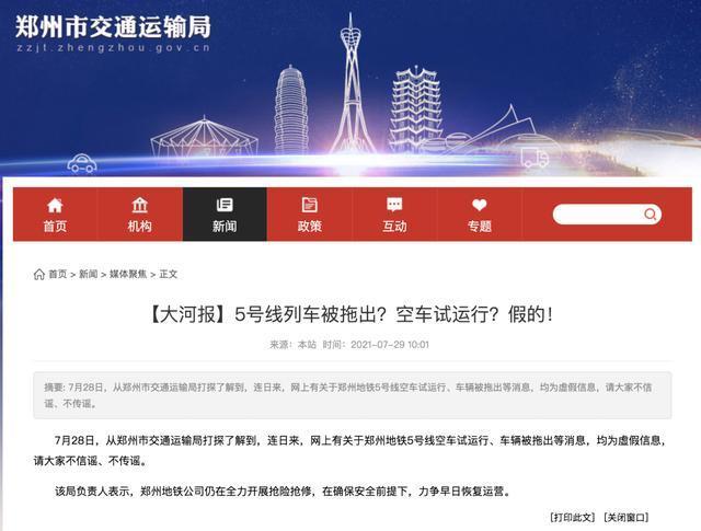 郑州地铁5号线已空车运行?官方回应