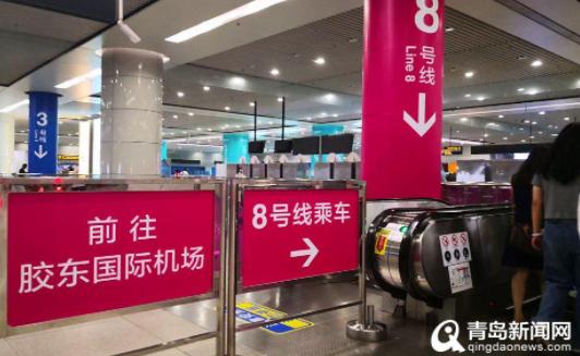 青岛下地铁2分钟就能办值机坐地铁赶飞机原来这么方便