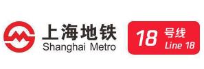 上海地铁18号线