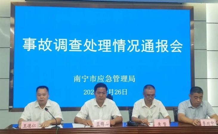 南宁通报地铁侵限事故:3人被追究刑责,8人被党纪政务处分