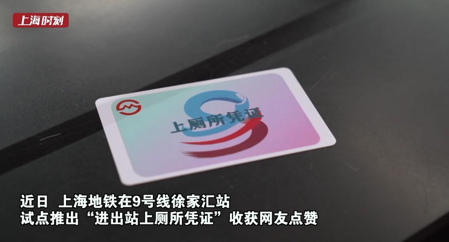 如厕自由!上海地铁这张小小卡片,被全国网友点赞!