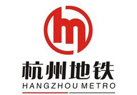 杭州地铁集团2021年最新招聘信息