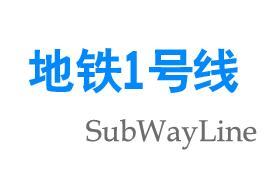 洛阳地铁1号线线路图_运营时间票价站点_查询下载